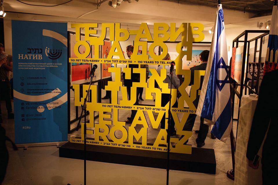 В Москве открылась выставка «Тель-Авив от А до Я»