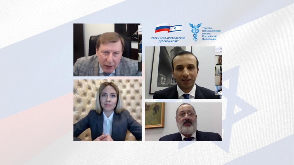 Состоялась первая «Отчетная сессия Российско-израильского делового совета»