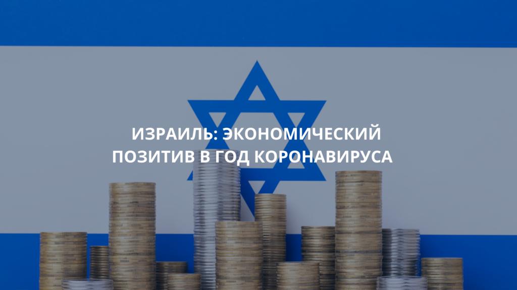 Израиль: экономический позитив в год коронавируса