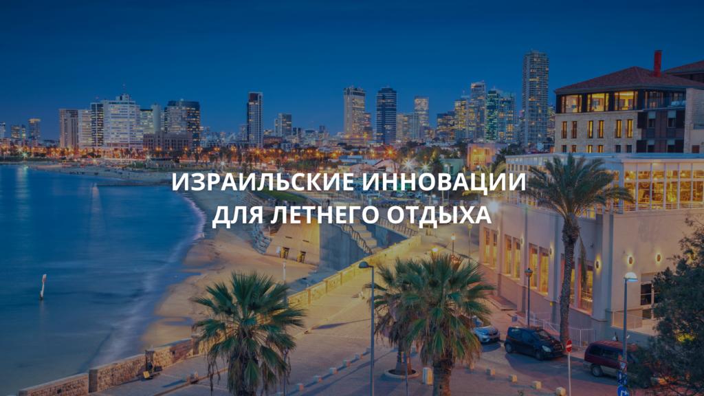 Израильские инновации для летнего отдыха