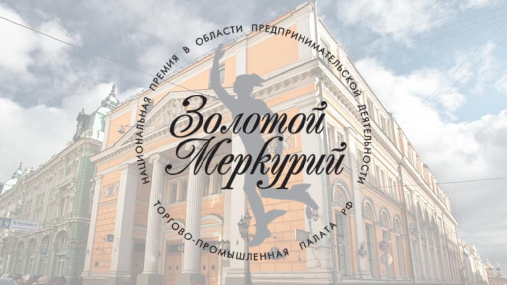 ТПП России назовет лучших предпринимателей года