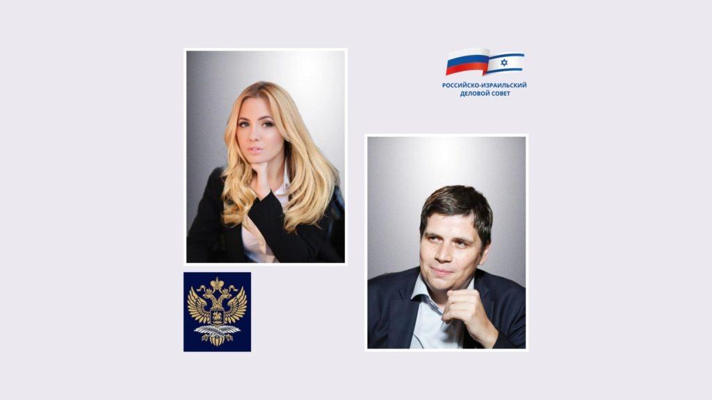 Рабочая встреча Российско-израильского делового совета с первым секретарем Посольства России в Израиле Александром Поздняковым