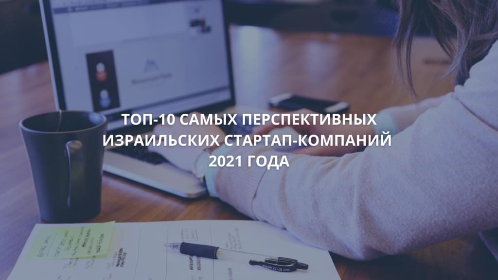 TOП-10 самых перспективных израильских стартап-компаний 2021 года