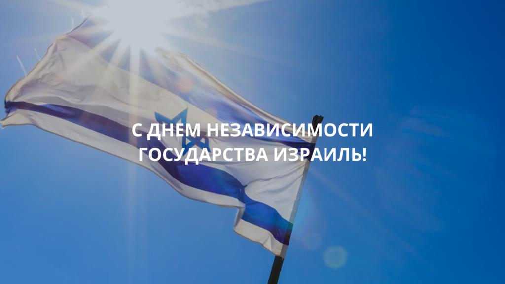С Днем Независимости Государства Израиль!