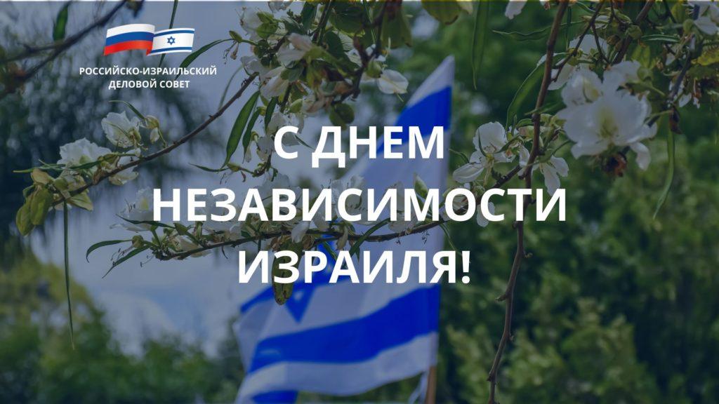 С Днем независимости Израиля!