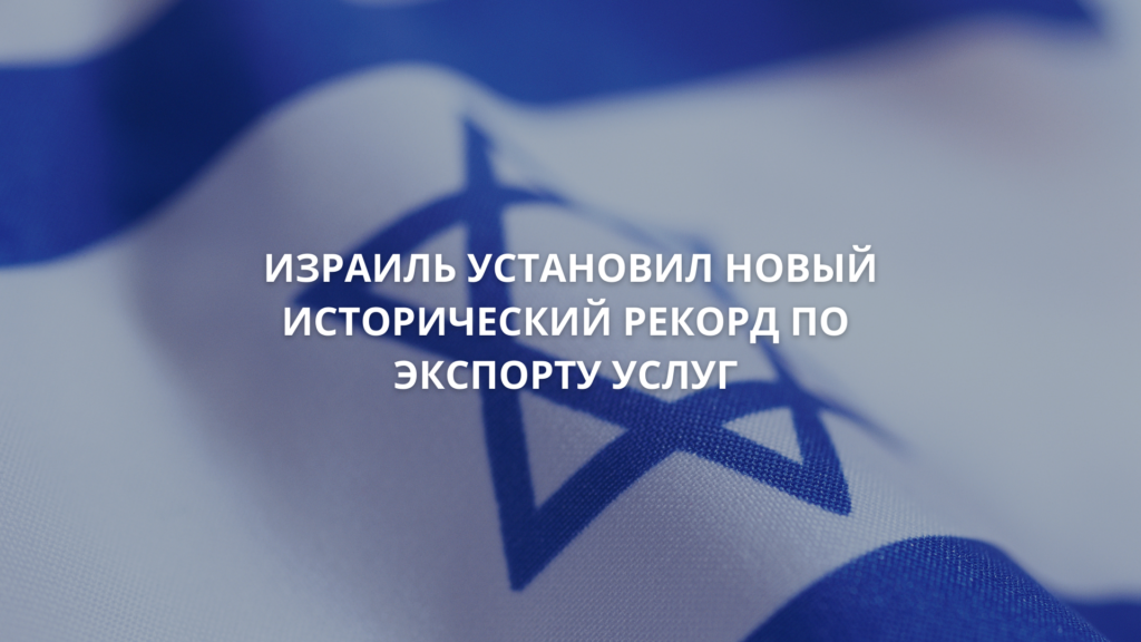 Израиль установил новый исторический рекорд по экспорту услуг