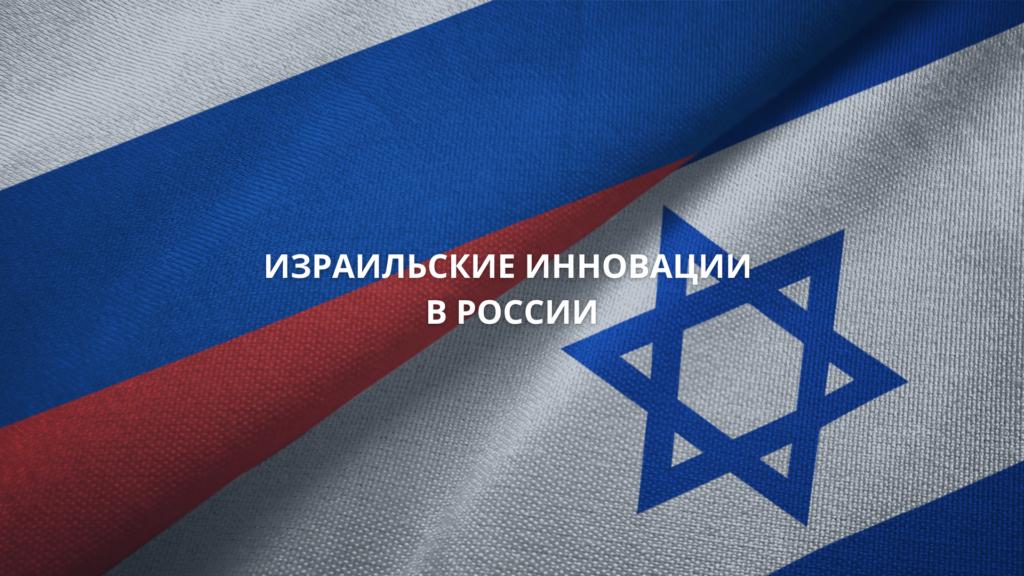 Израильские инновации в России