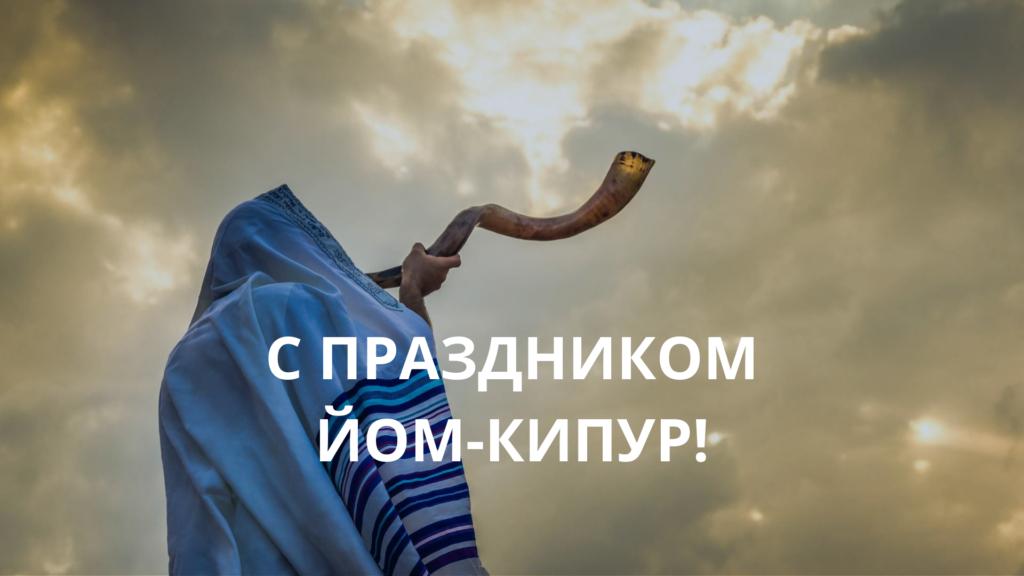 С праздником Йом-Кипур!