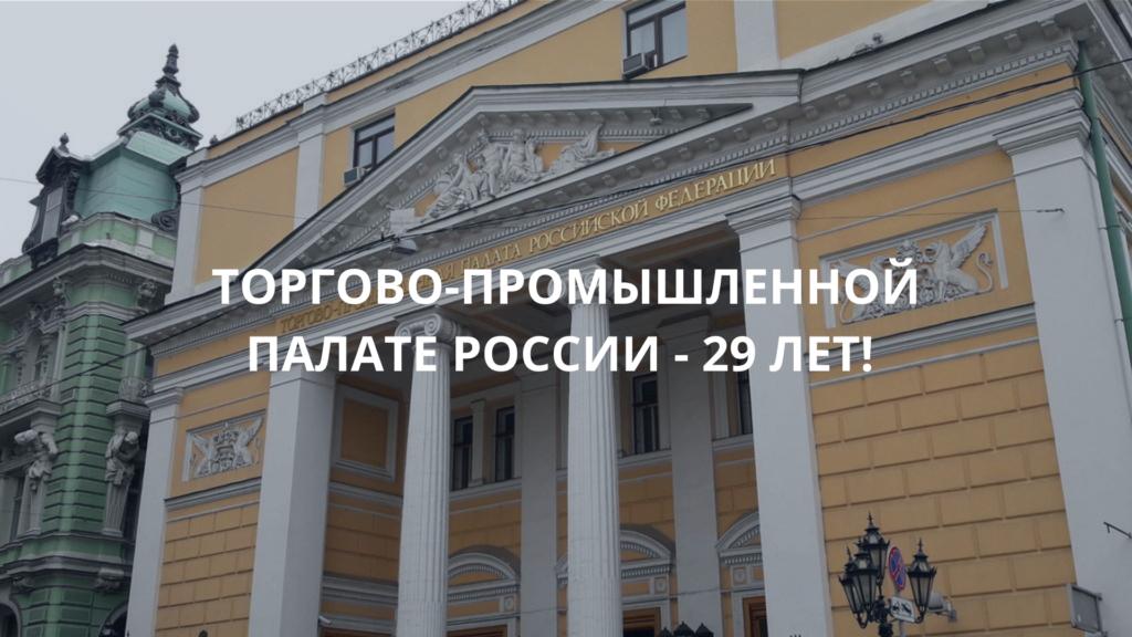 Торгово-промышленной палате России – 29 лет!