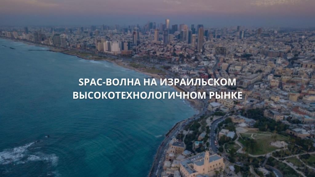 SPAC-волна на израильском высокотехнологичном рынке
