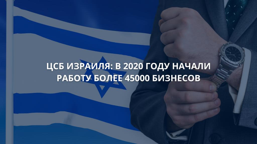 ЦСБ Израиля: в 2020 году начали работу более 45000 бизнесов