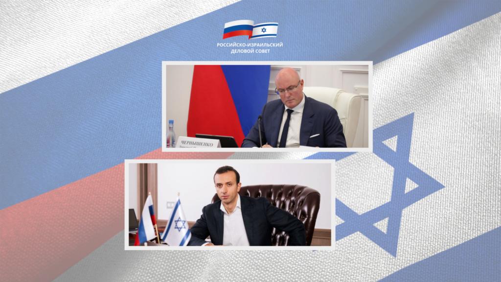 Председатель РИДС Олег Бабаев принял участие в заседании российской части Смешанной межправительственной российско-израильской комиссии по торгово-экономическому сотрудничеству