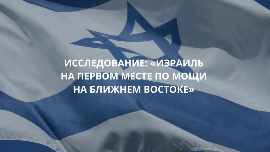 Исследование: «Израиль на первом месте по мощи на Ближнем Востоке»