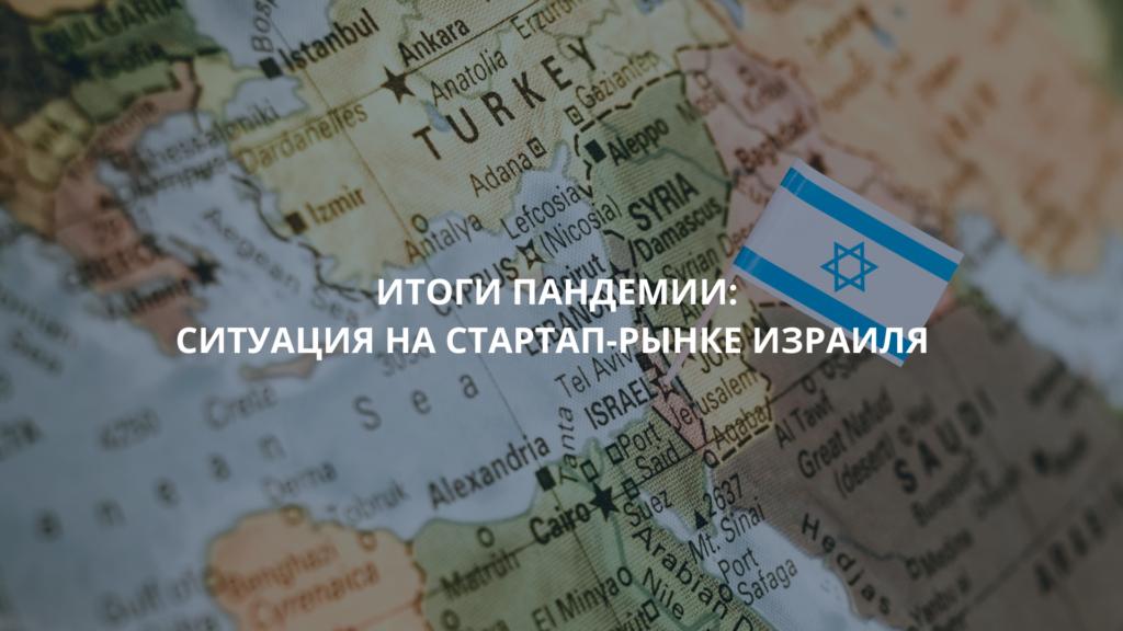 Итоги пандемии: ситуация на стартап-рынке Израиля