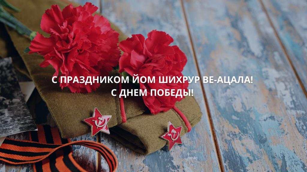 С праздником Йом Шихрур ве-Ацала! С Днем Победы!