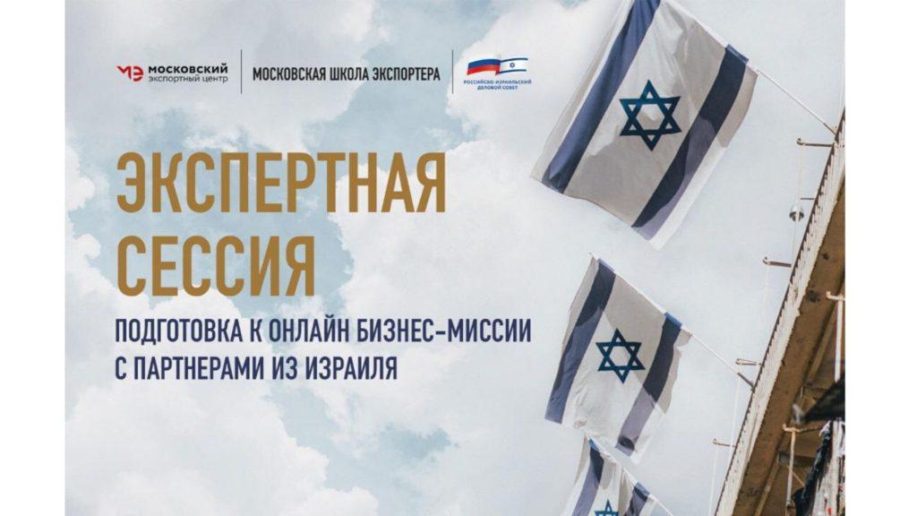 Состоялась экспертная сессия для представителей российского бизнеса, ориентированных на экспорт в Израиль