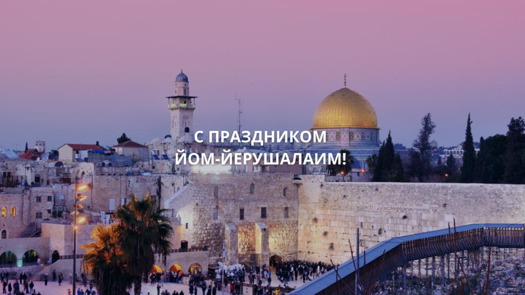 С праздником Йом-Йерушалаим!